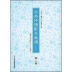 楽譜 日本抒情歌名曲選 2 〜教室で皆と歌ったシーンが甦る〜(ピアノ伴奏CD付)(カラオケに使えるピアノ伴奏CD付)