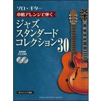 楽譜 本格アレンジで弾く ジャズ・スタンダード・コレクション 30(CD2枚付)(ソロ・ギター)