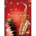 楽譜 アルトサックスで奏でるクリスマス・メロディー(ピアノ伴奏譜&ピアノ伴奏CD付)