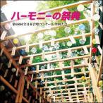 CD 第68回全日本合唱コンクール全国大会/「ハーモニーの祭典2015」高等学校部門 Vol.5「Bグループ」No.15〜21(BOCD-4382)