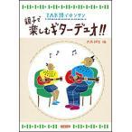楽譜 親子で楽しむギターデュオ!!(TAB譜でカンタン)