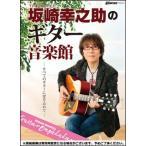 THE ALFEE 坂崎幸之助のギター音楽館 (ヤマハムックシリーズ 168/Go!Go!GUITARプレゼンツ)