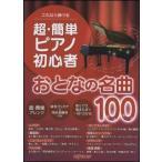楽譜 超・簡単 ピアノ初心者おとなの名曲100(これなら弾ける)