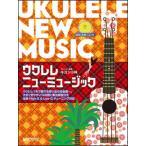 楽譜 ウクレレ/ニューミュージック〜ウクレレ1本で奏でる思い出の名曲集(模範演奏CD付)