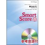 楽譜 SPS-0068 奏(かなで)/スキマスイッチ(参考音源CD付)(スマートスコア/難易度:B/演奏時間:2分30秒)