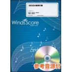 楽譜 WSJ-15-055 365日の紙飛行機/AKB48(参考音源CD付)(吹奏楽J-POP/難易度:A/演奏時間:4分40秒)