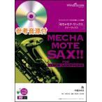 楽譜 WMT-16-001 めちゃモテ・サックス〜テナーサックス〜/糸(中島みゆき)(参考音源CD付)