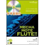 楽譜 WMF-16-001 めちゃモテ・フルート/糸(中島みゆき)(参考音源CD付)