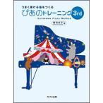 楽譜 ぴあのトレーニング 3rd-Kurokawa Piano Method-(うまく弾ける指をつくる/初級)
