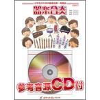 楽譜 KGH 96 海の声(参考・練習音源CD付)(器楽合奏シリーズ[発表会編])
