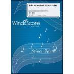 楽譜 WSL-16-004 世界に一つだけの花〔リアレンジ版〕/SMAP(吹奏楽セレクション/難易度:B/演奏時間:2分40秒)