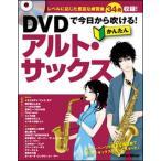 DVDで今日から吹ける!かんたんアルト・サックス(DVD付)