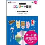 楽譜 EKC-0024 365日の紙飛行機/AKB48(参考音源CD付)(難易度:★★/演奏時間:4分55秒)
