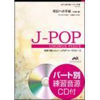 楽譜 EME-C6058 J-POPコーラスピース(女声3部)/明日への手紙(手嶌葵)(参考音源CD付)
