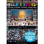 楽譜 僕らのポプコンエイジ〜Foever Friends Foever Cocky Pop〜(ピアノ弾き語り/メロディ譜)