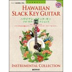楽譜 ハワイアン・スラックキー/ソロ・ギター・コレクションズ(模範演奏CD付)(TAB譜付スコア)
