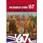 ビートルズ・ストーリー vol.5 1967(CDジャーナル・ムック/これがビートルズ!全活動を1年1冊にまとめたイヤー・ブック〜)
