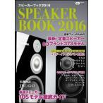 スピーカーブック2016(CDジャーナル・ムック/音楽ファンのための最新・定番スピーカー 83ブランド373モデル)