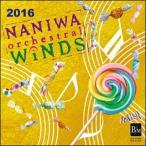 CD なにわ《オーケストラル》ウィンズ2016(CD2枚組)(客演指揮:丸谷明夫、中川重則、畠田貴生)