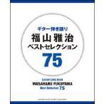 楽譜 福山雅治/ベストセレクション 75(ギター弾き語り)