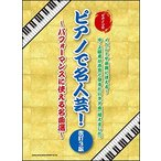 楽譜 ピアノで名人芸!〜パフォーマンスに使える名曲選〜(改訂3版)(ピアノ・ソロ)