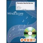楽譜 WSL-16-012 Paradise Has No Border/東京スカパラダイスオーケストラ(参考音源CD付)(難易度:C)
