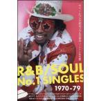 No.1ヒットで知るソウルの歩み 1970年代編(ブルース&ソウル・レコーズ2016年9月号増刊)