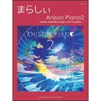 楽譜 まらしぃ/Anison Piano 2〜marasy animation songs cover on piano〜(ピアノ・ソロ/上級)