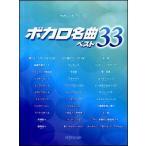 楽譜 ボカロ名曲 ベスト33(3-040/やさしいピアノ・ソロ)
