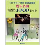 楽譜 昭和歌謡史・甦る名曲〜青春のJ-POPヒット(ソロ・ギターで奏でる)