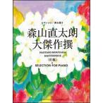 楽譜 森山直太朗/大傑作撰〈花盤〉+SELECTION FOR PIANO(ピアノ・ソロ)