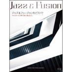 楽譜 ジャズ&フュージョンをピアノで〜ソロでカッコよく弾ける曲、揃えました。〜(ピアノ・ソロ)