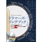 楽譜 ドラマーズ・ソングブック(DVD-ROM付)(ANB003/ありそうでなかった練習ツール!多ジャンル73曲のマイナスワン音源でガッツリ叩く!)