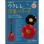 楽譜 ウクレレ・洋楽バラード(模範演奏CD付)(TAB譜付スコア)