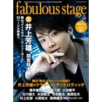 fabulous stage Vol.02(シンコー・ミュージック・ムック)