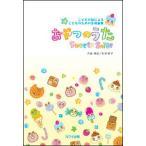 Yahoo!楽譜ネッツ楽譜 【受注生産】 名田綾子/おやつのうた〜Sweets Suite〜(児童合唱組曲)(5696/初〜中級/納期:約2週間〜最大4週間)
