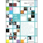 楽譜 ハイ・グレード・ピアノ・ソロ/洋楽ヒットソングス