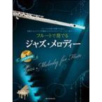楽譜 フルートで奏でるジャズ・メロディー(ピアノ伴奏譜&カラオケCD付)