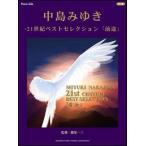 楽譜 中島みゆき/21世紀ベストセレクション『前途』(ピアノ・ソロ/中級)
