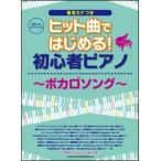 楽譜 ヒット曲ではじめる!初心者ピアノ〜ボカロソング〜(やさしいピアノ・ソロ)