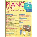 PIANO STYLE プレミア...
