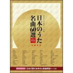 楽譜 やさしいピアノ ソロ 日本のうた名曲60選 見やすい歌詞ページ付 ヤサシイピアノ ソロ ニホンノウタメイキョク60セン ミヤスイカシページヅケ