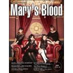 アーティストオフィシャルブック Mary's Blood(ポスター付き)(ヤマハムックシリーズ 177)