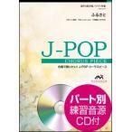 楽譜 EMG3-0037 J-POPコーラスピース(混声3部)/ふるさと(嵐)(参考音源CD付)
