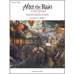 楽譜 After the Rain PIANO SELECTION  arranged by 事務員G  ピアノ 中級