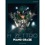 楽譜 H ZETTRIO/PIANO CRAZE(ピアノトリオスコア (Piano/Doble Bass/Drums))