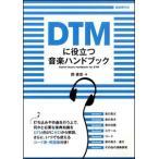 DTMに役立つ音楽ハンドブック 自由現代社