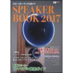 スピーカーブック2017(CDジャーナル・ムック/音楽ファンのための最新・定番スピーカー徹底ガイド)