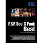 楽譜 R&B・ソウル&ファンク・ベスト(ソウル・ベース・スコア)
