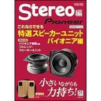 Stereo編 これならできる特選スピーカーユニット パイオニア編(ONTOMO MOOK)
